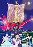 水森かおりメモリアルコンサート ~歌謡紀行~2016.9.25 [DVD]