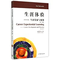 生涯体验:生涯发展与规划(第3版)