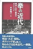 拳の近代: 明治・大正・昭和のボクシング