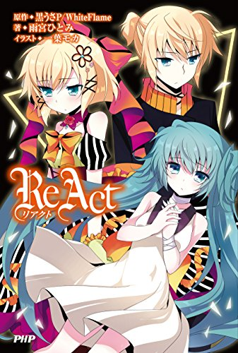 ReAct(リアクト)