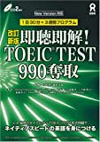 CD付 即聴即解! TOEIC(R) TEST 990奪取 改訂新版 (即聴即解! TOEIC(R) TESTシリーズ)