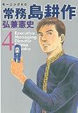 常務 島耕作(4) (モーニングコミックス)