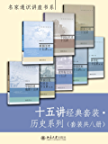 十五讲经典套装·历史系列(套装共八册)