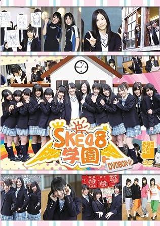 Amazon.co.jp: SKE48学園 DVD-BOXII: SKE48チームS: DVD