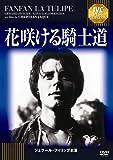 花咲ける騎士道 《IVC BEST SELECTION》 ジェラール・フィリップ セレクション [DVD]