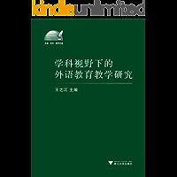学科视野下的外语教育教学研究 (外语·文化·教学论丛)