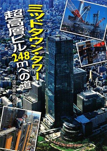 ミッドタウン・タワー 超高層ビル248mへの道 (このプロジェクトを追え!)