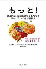もっと! : 愛と創造、支配と進歩をもたらすドーパミンの最新脳科学 Tankobon Hardcover