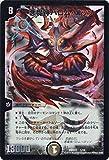 デュエルマスターズ 悪魔神バロム・ロッソ(プロモーション)/マスターズ・クロニクル・デッキ2016 終焉の悪魔神(DMD33)/シングルカード