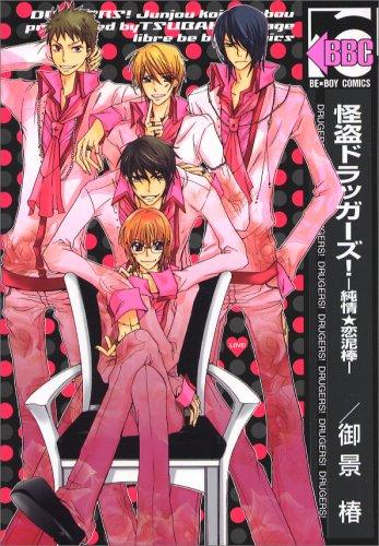 怪盗ドラッガーズ―純情・恋泥棒 (ビーボーイコミックス)