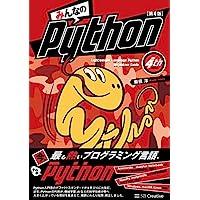 みんなのPython 第4版