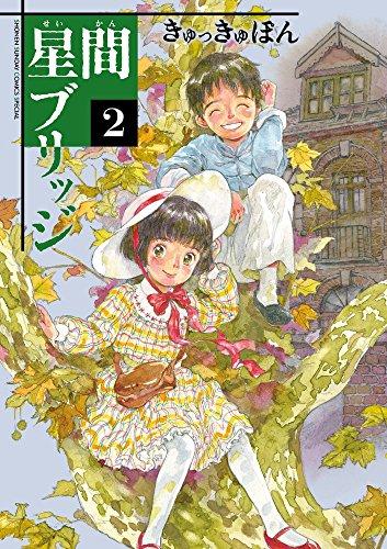 星間ブリッジ 2 (ゲッサン少年サンデーコミックス)
