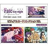 劇場版「Fate/stay night [Heaven's Feel]」 ビジュアルカードコレクションガム 20個入 食玩・ガム(Fate)