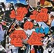 Jpop CD, Quruli - Rutsubo No Voltz[002kr]