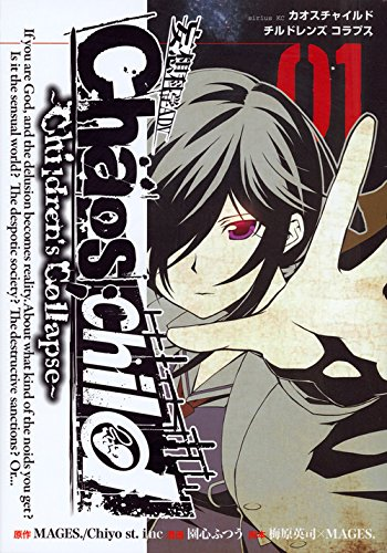 CHAOS;CHILD~Children'sCollapse~(1) (シリウスKC)