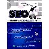 SEO攻略:搜索引擎优化策略与实战案例详解