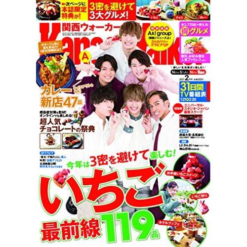 関西ウォーカー 2021年 2月号 表紙画像