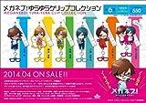 Meganebu! Yurayura clip collection BOX