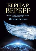 Империя ангелов: L'empire Des Anges