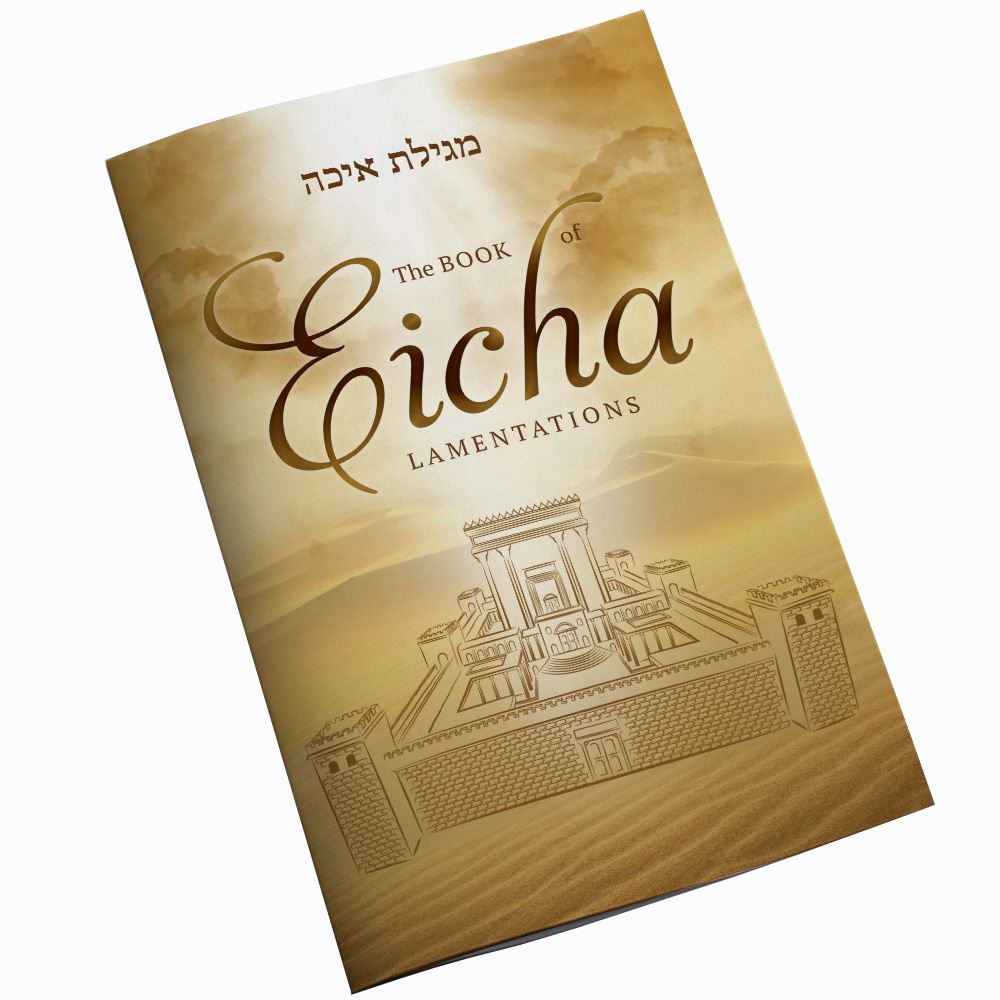 Tisha B'av: Eicha, Kinos Prayer Services Instruction Guide - Booklet with Thick Outer Cover - for Kids & Adults (Pack of 10)