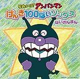 Animation - Soreike!Anpanman Genki Hyaku Bai Songs Baikinman CD [Japan CD] VPCG-84966