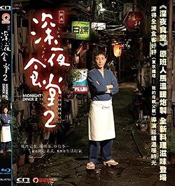 shinya shokudo season 2 download