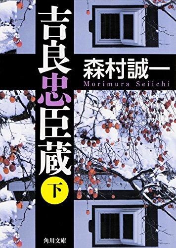 吉良忠臣蔵 (下) (角川文庫)