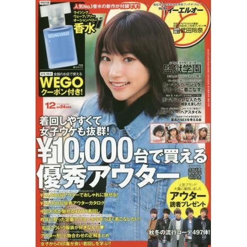 Samurai ELO 2015年12月号 表紙画像