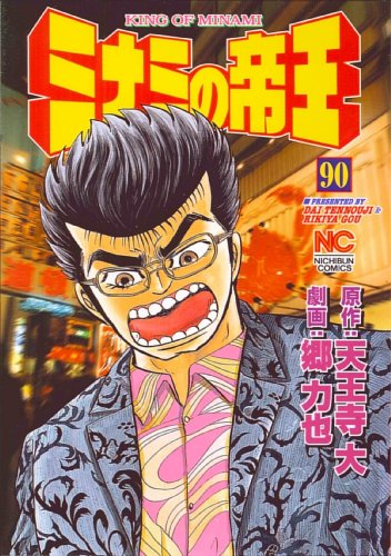 ミナミの帝王 90 (ニチブンコミックス)