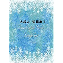 Short Stories by Jin One 1 (Japanese Edition)