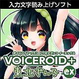 VOICEROID+ 東北ずん子 EX ダウンロード版 [ダウンロード]