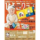 2021年1・2月合併号 miffy(ミッフィー)カシャカシャ布絵本・他