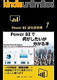 Power BI 逆引き辞典 Vol.1  Power BI で何がしたいか分かる本: 時間軸編(奮闘記編) 時間軸グラフで翻弄されている人に贈ります