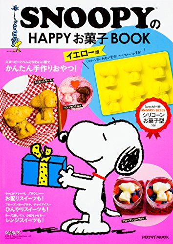 Special付録 SNOOPY&BELLE シリコーンお菓子型つき! SNOOPYのHAPPYお菓子BOOK イエロー版 (レタスクラブムック)