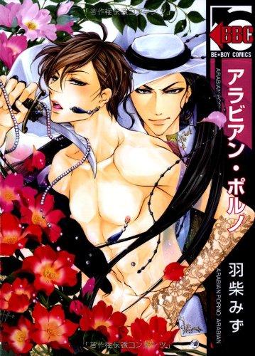 アラビアン・ポルノ (ビーボーイコミックス)