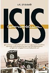 ISIS: Kolaikaranpettai (Tamil) Kindle Edition