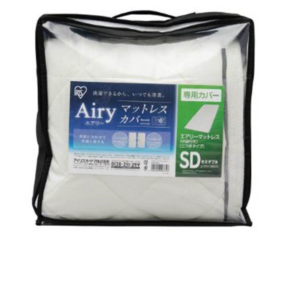 アイリスオーヤマ エアリーマットレスカバー 通気性 洗える 抗菌防臭 セミダブル ACM-SD B00EUWMGCO