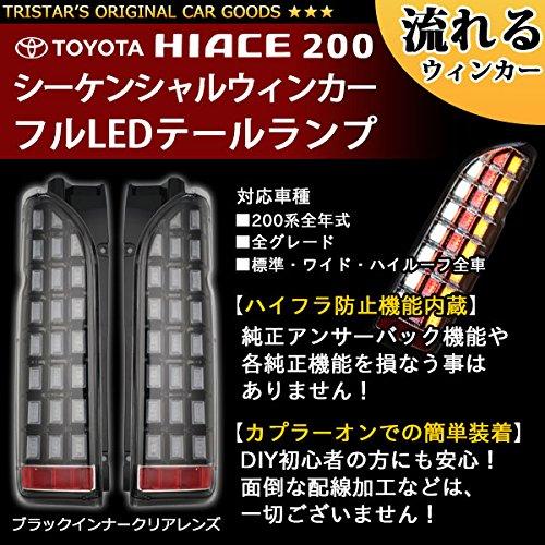 【ハイエース 200系 1型 2型 3型 4型 5型】シーケンシャルウィンカー LEDテールランプ インナーブラック クリアレンズ 流れるウィンカー B079KBKGV1