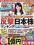 ダイヤモンドZAI(ザイ) 2015年 12 月号
