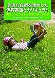 身近な自然を活かした保育実践とカリキュラム (環境・人とつながって育つ子どもたち)