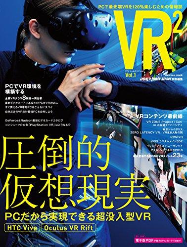 VR² Vol.1 (インプレスムック)