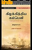 கிழக்கிந்திய கம்பெனி: உலகின் முதல் கார்ப்பரேட் கம்பெனி / Kizhakkindia Company: Ulagin Mudhal Corporate Company (Tamil Edition)