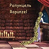 Rapunzel. Bilingual Fairy Tale in Ukrainian and English: Dual Language Picture Book for Kids (Ukrainian and English Edition) (Ukrainian Edition)