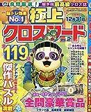 極上クロスワード Vol.2 2018年 11 月号 [雑誌]: クロスワード太郎 増刊
