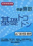 受験算数基礎トコトン 7(数の性質・規則性) (中学受験選書)