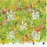 Mitsubachi To Enrai' Piano Selection(Complete Edition)