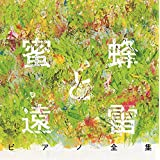 『蜜蜂と遠雷』ピアノ全集[完全盤](8CD)