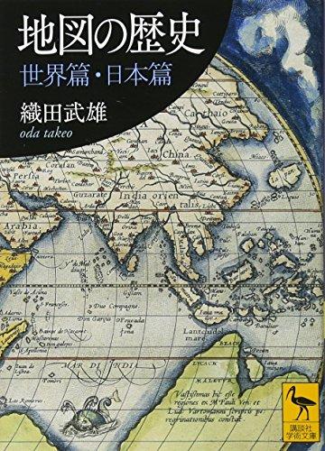 地図の歴史 世界篇・日本篇 (講談社学術文庫)
