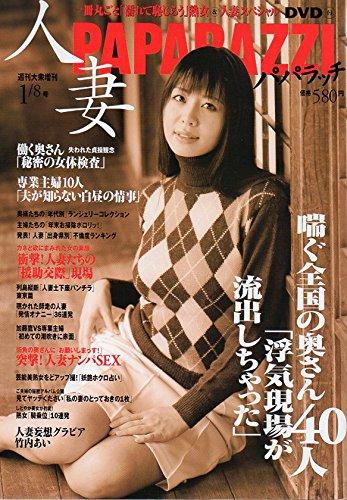 パパラッチ (PAPARAZZI) 2008年 1/8号 週刊大衆増刊