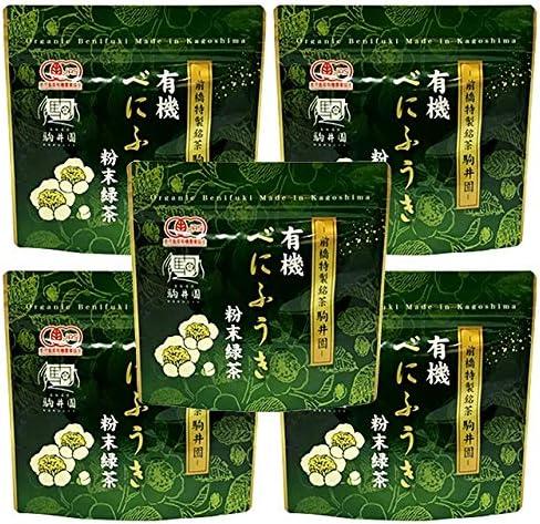 オーガニック お茶 粉末茶有機 JAS 認定 駒井園 鹿児島産 べにふうき 粉末緑茶 60g/1袋 国産 有機茶 5袋セット